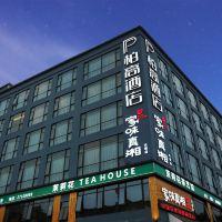 柏高酒店(深圳公明廣場店)酒店預訂