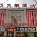 西鄉慶華四季精品酒店