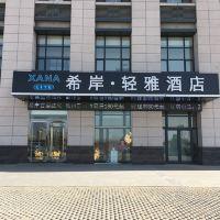 希岸輕雅酒店(天津永旺兆恒廣場店)酒店預訂