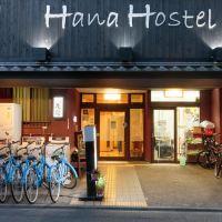 京都花納旅館酒店預訂