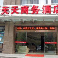 杭州365天天商務酒店酒店預訂