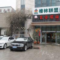 格林聯盟(上海復旦大學邯鄲路店)酒店預訂
