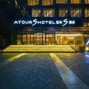 北京東直門亞朵S酒店