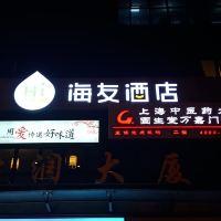 海友酒店(上海新虹橋店)酒店預訂