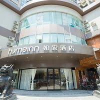 如家酒店(上海北外灘大連路地鐵站店)酒店預訂