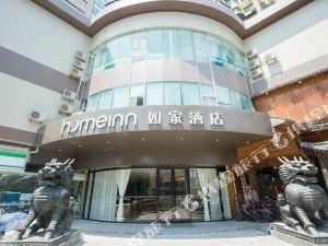 如家酒店(上海北外灘大連路地鐵站店)(Home Inn (Shanghai the North Bund Dalian Road Metro Station))