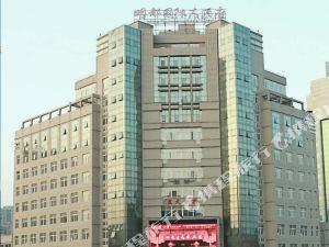 温嶺明都國際大酒店