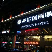 深圳英倫國際酒店酒店預訂