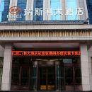 瑞斯利大酒店(慶城店)