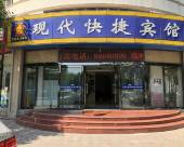 靜海現代快捷賓館