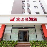 宜必思酒店(北京天壇東門地鐵站店)酒店預訂
