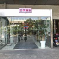上海蘭申酒店酒店預訂