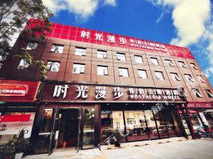 時光漫步懷舊主題酒店(北京國貿勁鬆店)
