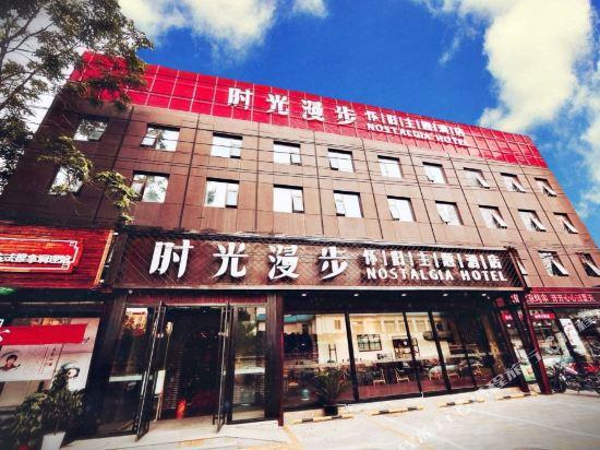 時光漫步懷舊主題酒店(北京國貿勁鬆店)(Nostalgia Hotel (Beijing Guomao Jinsong))外觀