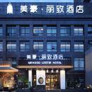 美豪麗致酒店(西安未央路店)