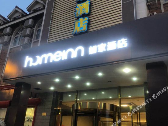 Home Inn (Tianjin South Hongqi Road Binyueqiao)
