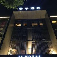 全季酒店(上海吳涇華師大店)酒店預訂