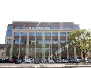 嵊州柏星·超級大酒店