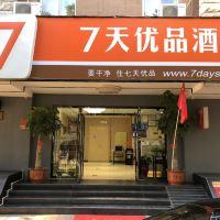 7天優品酒店(北京黃村西大街地鐵站二店)酒店預訂