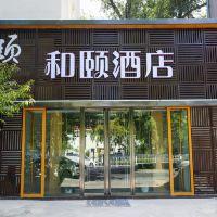 和頤酒店(北京三里屯店)酒店預訂