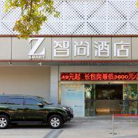 Zsmart智尚酒店(上海曹安輕紡市場店)酒店預訂