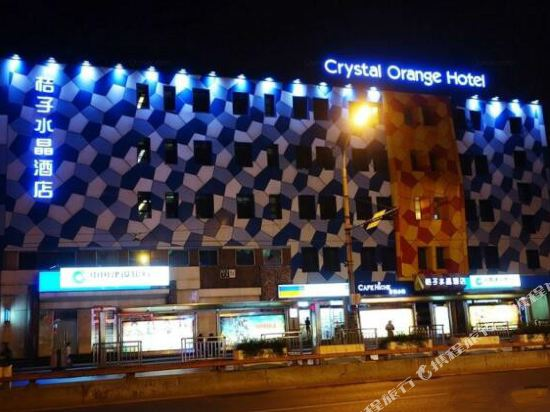 Crystal Orange Hotel (Beijing Chongwenmen)