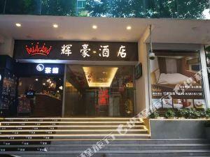 廣州輝豪酒店