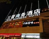 太原三晉商務酒店