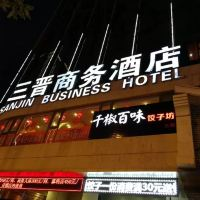 太原三晉商務酒店酒店預訂
