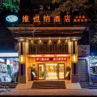 維也納酒店(廣州小北地鐵站店)(原寶漢酒店)酒店預訂
