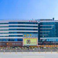7天連鎖酒店(深圳龍華民治大道萬眾城店)酒店預訂