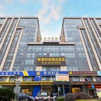 上海雅薇時尚酒店酒店預訂