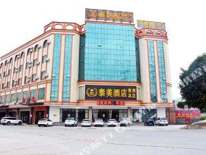 東莞泰美酒店(TaiMei)