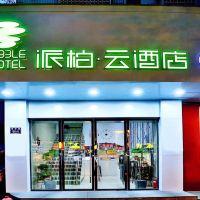 派柏·雲酒店(杭州新華路店)酒店預訂