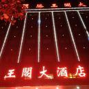 宿州滕王閣大酒店
