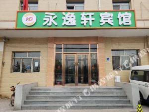 北京永逸軒賓館(Hi Inn (Beijing Yongdingmenwai Metro Station))