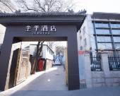 全季酒店(北京復興門白雲路店)(原白雲觀店)