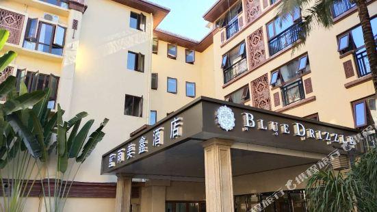 블루 드리즐 호텔