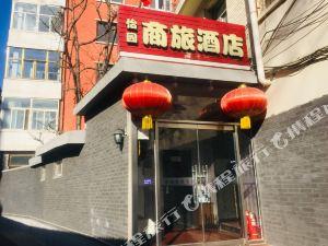 北京怡園商旅酒店(Yiyuan Business Hotel)