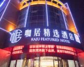 咖居精選酒店(巢湖萬達廣場店)