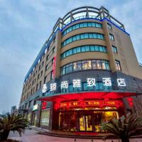 杭州臻尚雅緻酒店(原富陽乾北酒店)酒店預訂