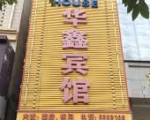 安新華鑫賓館