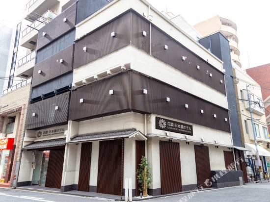 花築?大阪日本橋酒店