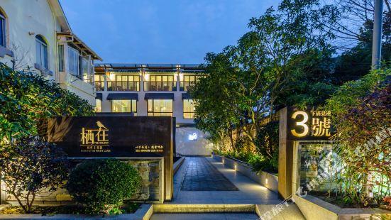 杭州棲在西湖·文旅茶宿