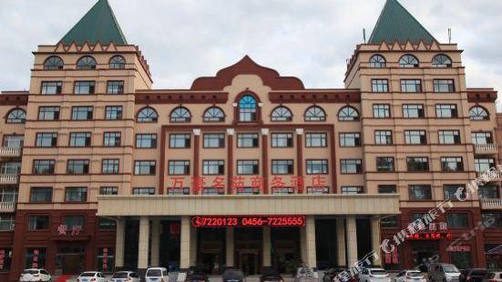 Marriott Mingyuan Business Hotel Wudalianchi