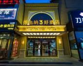 維也納3好酒店(北京南站洋橋店)