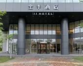 全季酒店(上海張江金科路店)