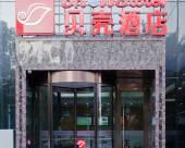 貝殼酒店(北京通州國際影城店)