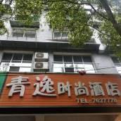 洪江青逸時尚酒店