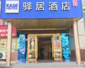 如家驛居酒店(上海川環南路川沙地鐵站店)